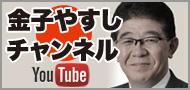 金子やすしチャンネル