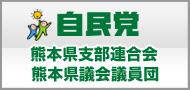 自民党熊本支部連合会