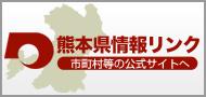 熊本県情報リンク